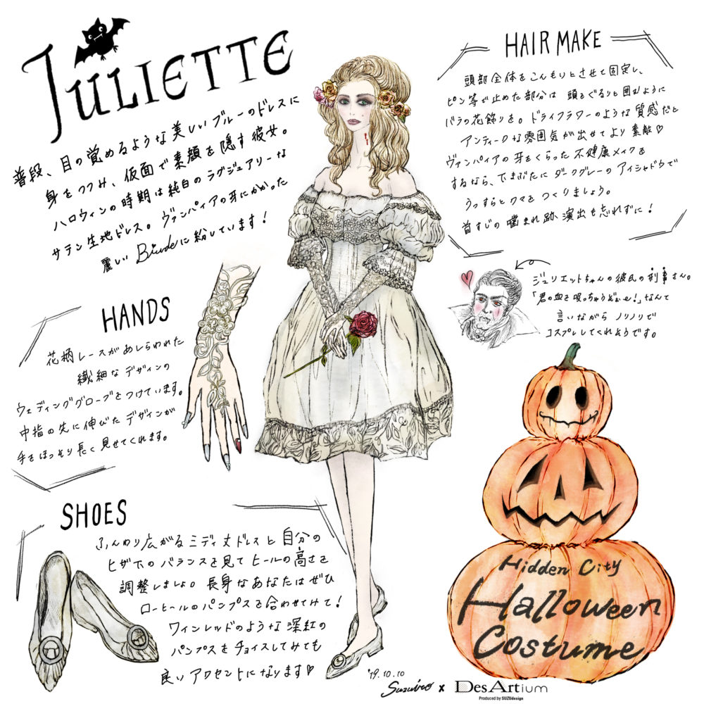 HalloweenIllust_juliette
