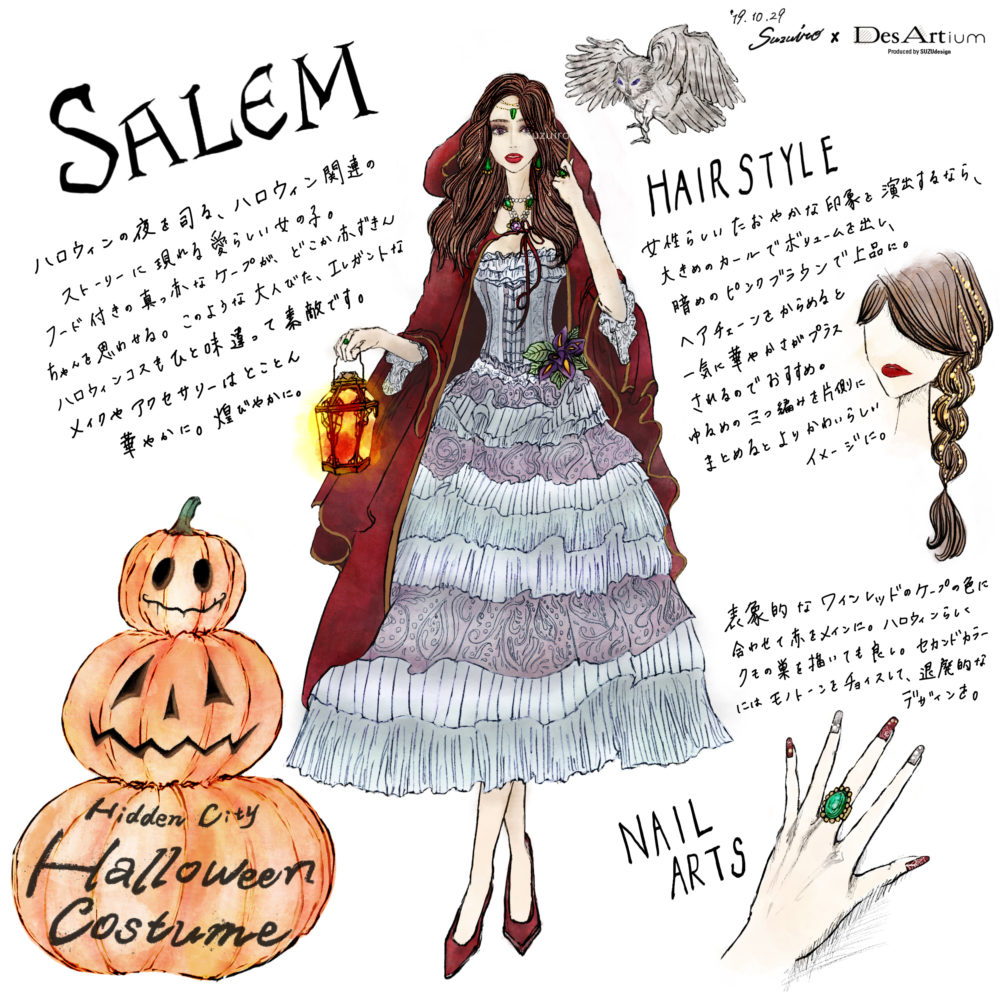 HalloweenIllust_salem